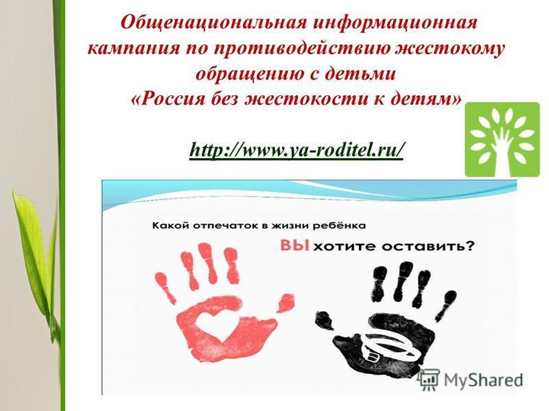 Общенациональная информационная кампания по противодействию жестокому обращению с детьми «Россия без жестокости к детям» http://www.ya-roditel.ru/