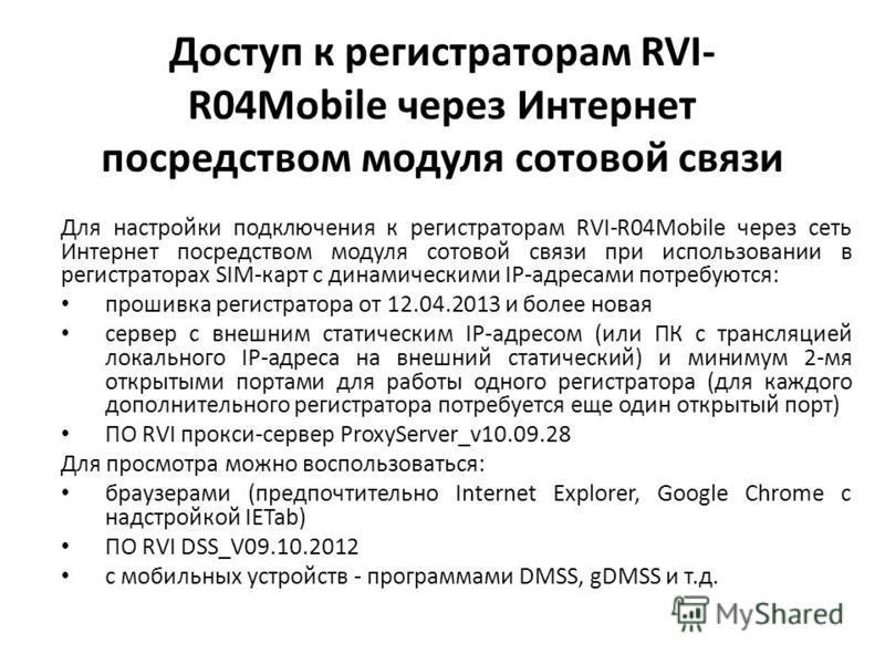 Доступ к регистраторам RVI- R04Mobile через Интернет посредством модуля сотовой связи Для настройки подключения к регистраторам RVI-R04Mobile через сеть Интернет посредством модуля сотовой связи при использовании в регистраторах SIM-карт с динамическ