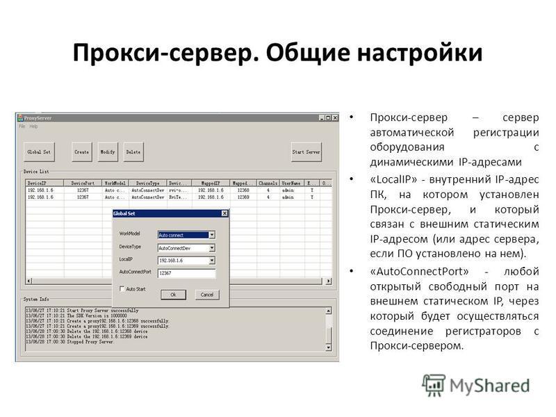 Прокси-сервер. Общие настройки Прокси-сервер – сервер автоматической регистрации оборудования с динамическими IP-адресами «LocalIP» - внутренний IP-адрес ПК, на котором установлен Прокси-сервер, и который связан с внешним статическим IP-адресом (или
