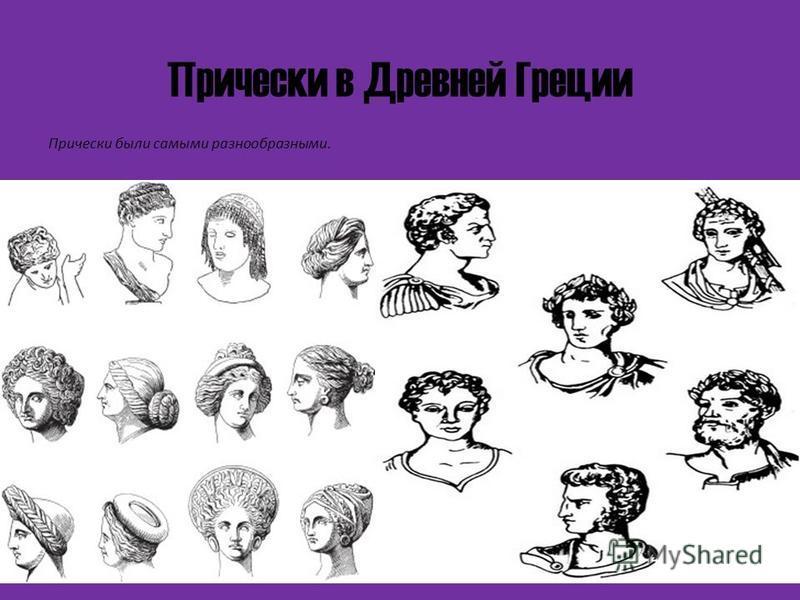 Прически в Древней Греции Прически были самыми разнообразными.