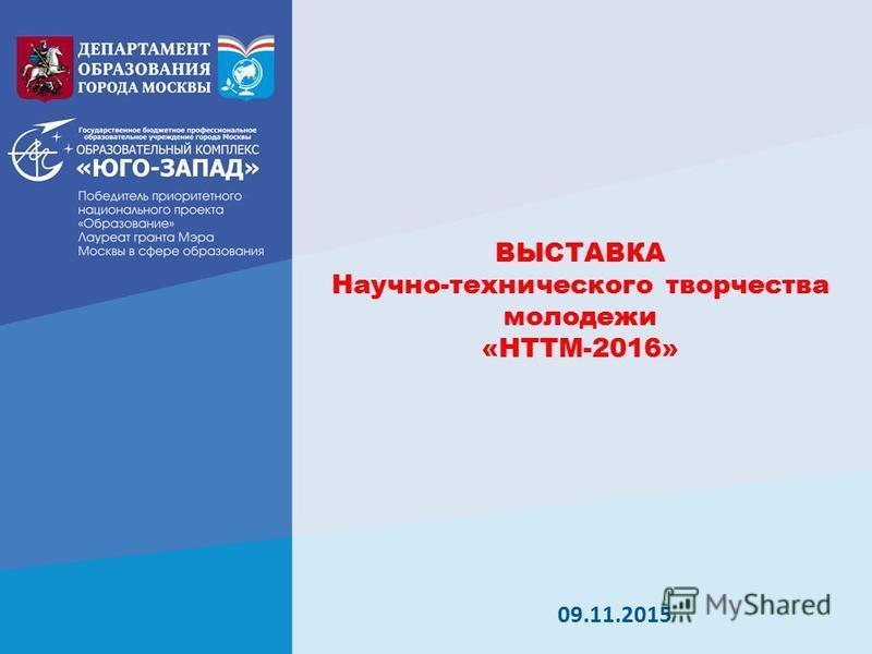 ВЫСТАВКА Научно-технического творчества молодежи «НТТМ-2016» 09.11.2015