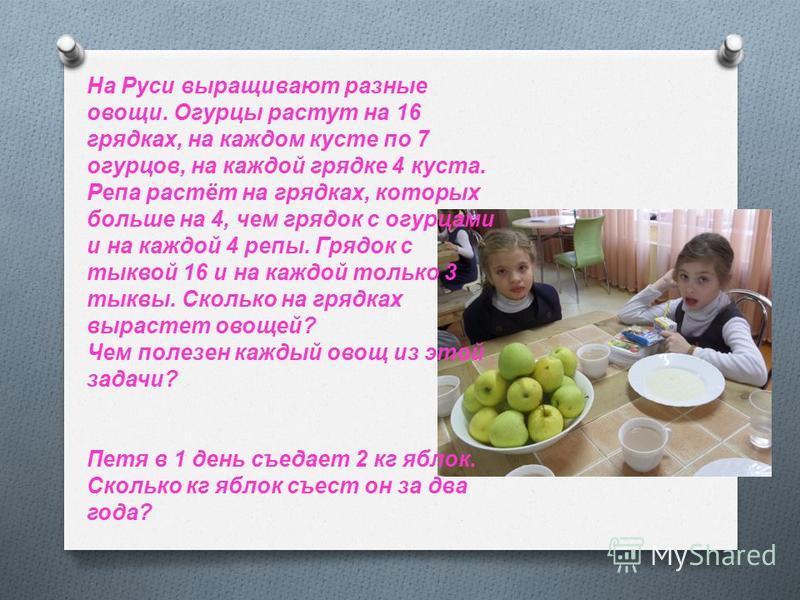 На Руси выращивают разные овощи. Огурцы растут на 16 грядках, на каждом кусте по 7 огурцов, на каждой грядке 4 куста. Репа растёт на грядках, которых больше на 4, чем грядок с огурцами и на каждой 4 репы. Грядок с тыквой 16 и на каждой только 3 тыквы