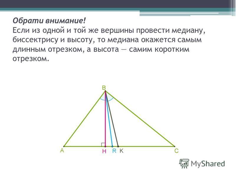 Обрати внимание! Если из одной и той же вершины провести медиану, биссектрису и высоту, то медиана окажется самым длинным отрезком, а высота самим коротким отрезком.