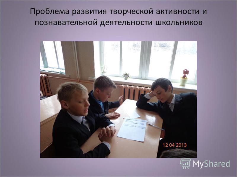 Проблема развития творческой активности и познавательной деятельности школьников
