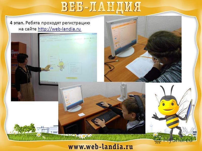 4 этап. Ребята проходят регистрацию на сайте http://web-landia.ruhttp://web-landia.ru