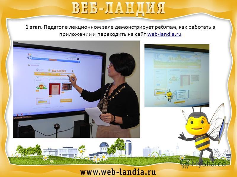1 этап. Педагог в лекционном зале демонстрирует ребятам, как работать в приложении и переходить на сайт web-landia.ruweb-landia.ru