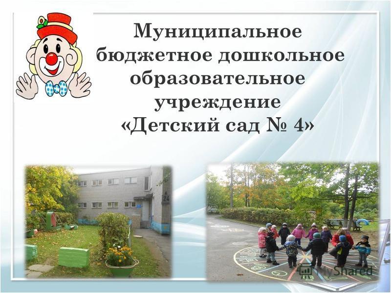 Муниципальное бюджетное дошкольное образовательное учреждение «Детский сад 4»
