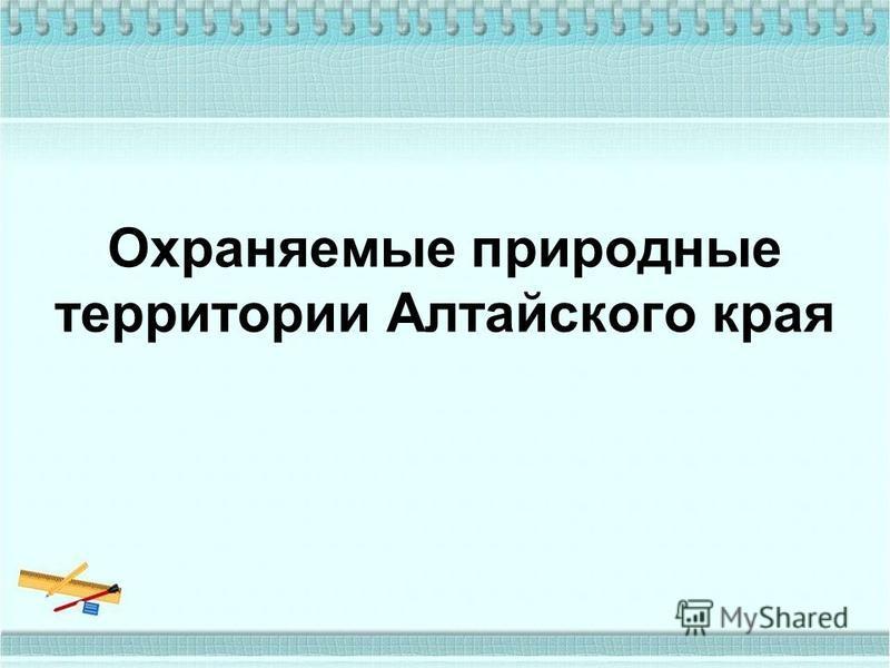 Охраняемые природные территории Алтайского края