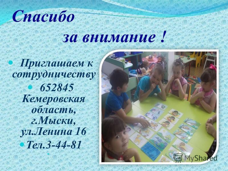 Спасибо за внимание ! Приглашаем к сотрудничеству 652845 Кемеровская область, г.Мыски, ул.Ленина 16 Тел.3-44-81