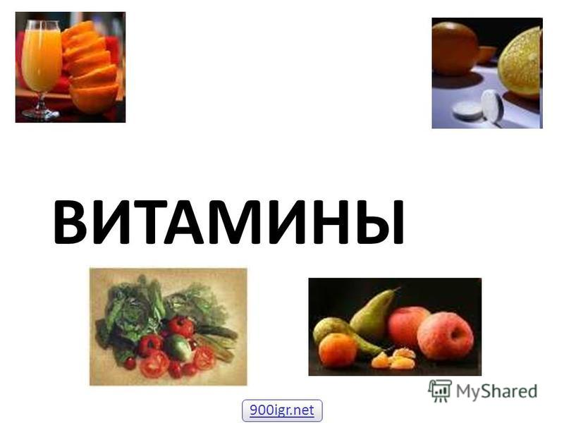 ВИТАМИНЫ 900igr.net