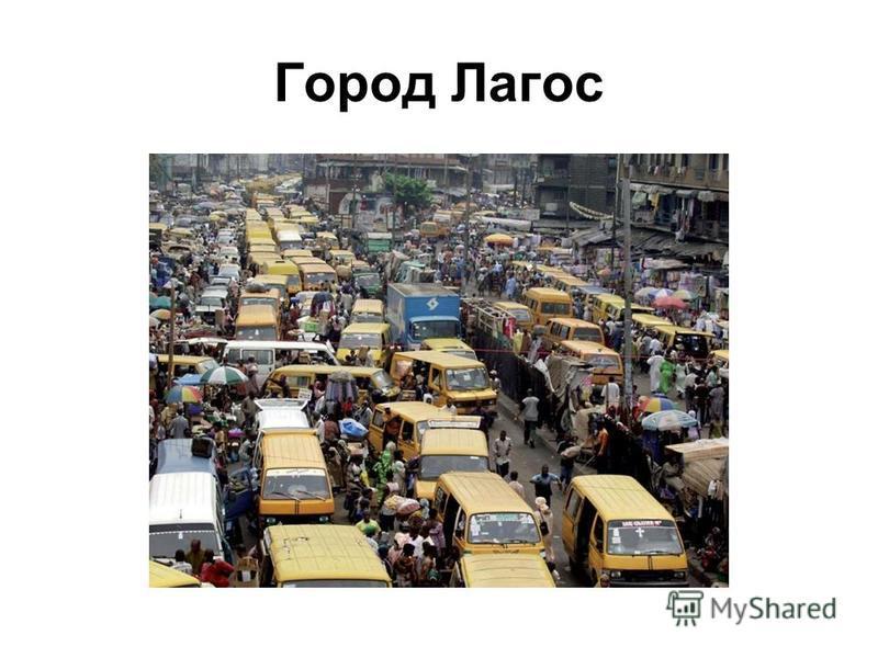 Город Лагос