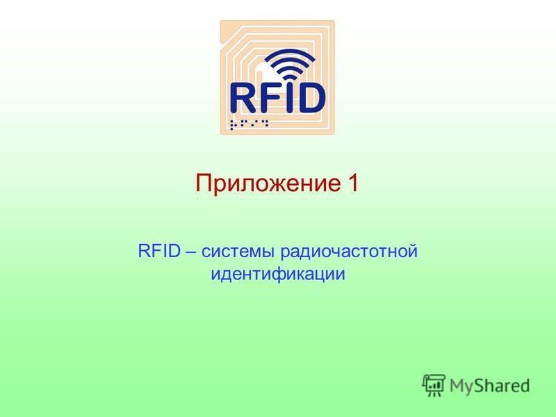 Приложение 1 RFID – системы радиочастотной идентификации