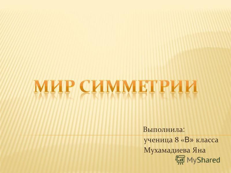 Выполнила : ученица 8 « В» класса Мухамадиева Яна