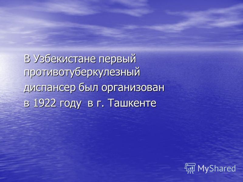 В Узбекистане первый противотуберкулезный диспансер был организован в 1922 году в г. Ташкенте
