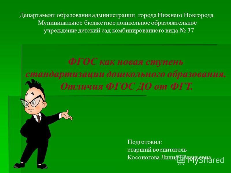 Департамент образования администрации города Нижнего Новгорода Муниципальное бюджетное дошкольное образовательное учреждение детский сад комбинированного вида 37 ФГОС как новая ступень стандартизации дошкольного образования. Отличия ФГОС ДО от ФГТ. П