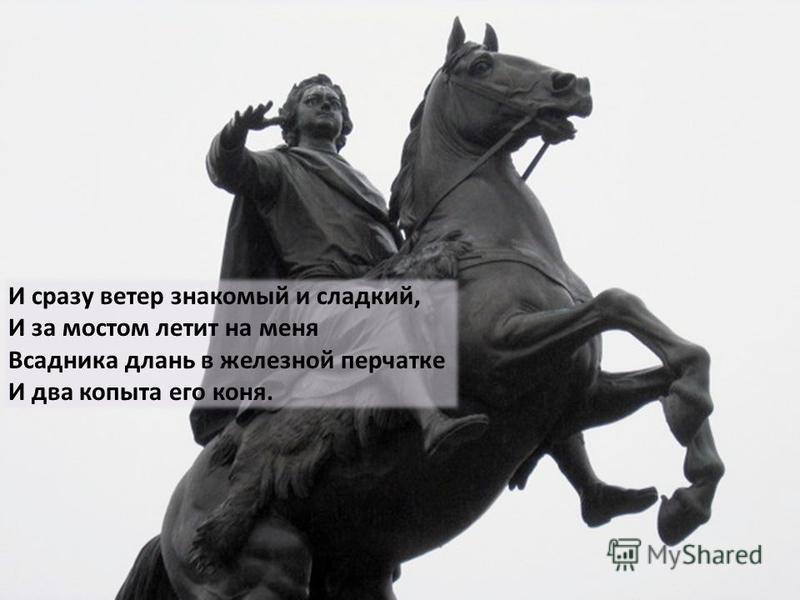 И сразу ветер знакомый и сладкий, И за мостом летит на меня Всадника длань в железной перчатке И два копыта его коня.