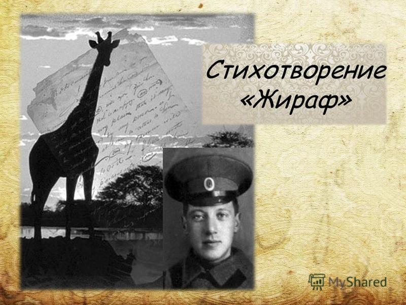 Стихотворение «Жираф»