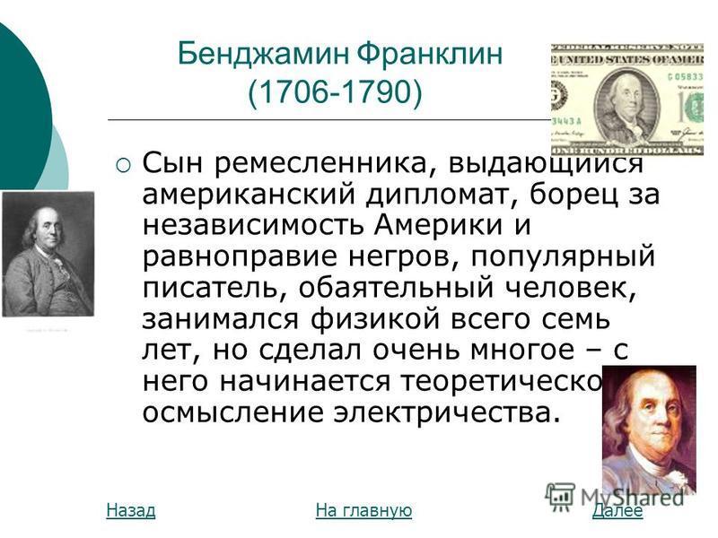 Бенджамин Франклин (1706-1790) Сын ремесленника, выдающийся американский дипломат, борец за независимость Америки и равноправие негров, популярный писатель, обаятельный человек, занимался физикой всего семь лет, но сделал очень многое – с него начина
