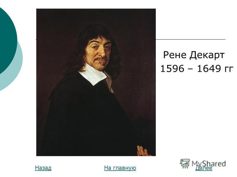 Рене Декарт 1596 – 1649 гг На главную ДалееНазад