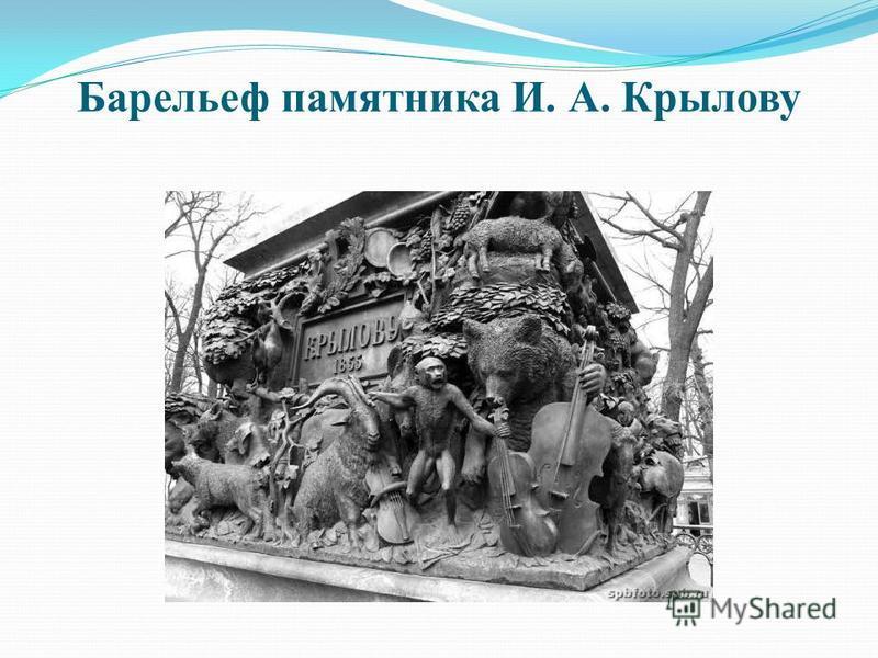 Барельеф памятника И. А. Крылову