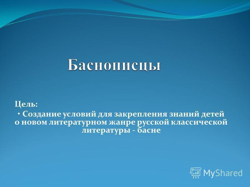Цель: Создание условий для закрепления знаний детей о новом литературном жанре русской классической литературы - басне
