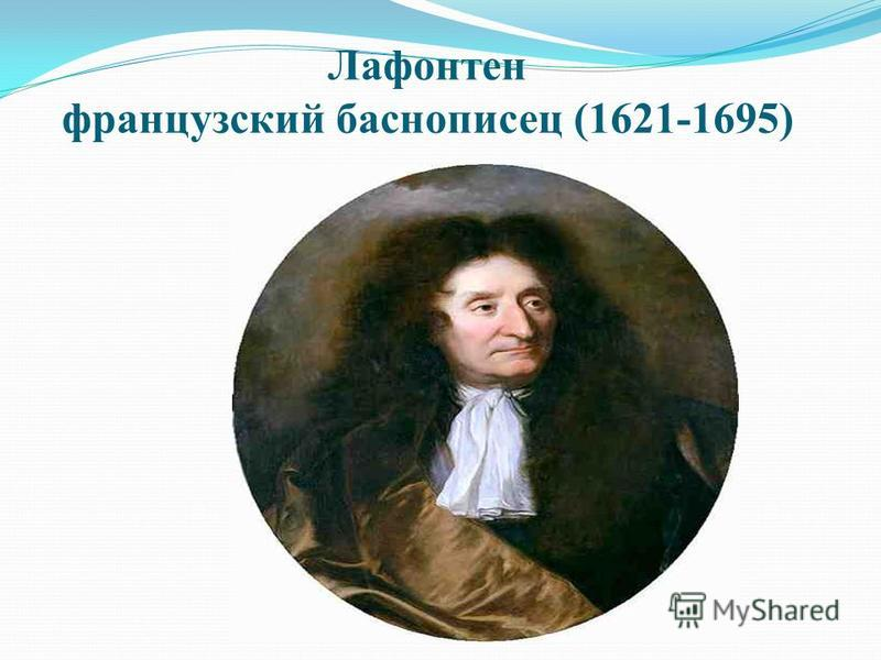 Лафонтен французский баснописец (1621-1695)