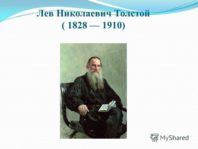 Лев Николаевич Толстой ( 1828 1910)