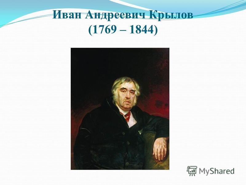 Иван Андреевич Крылов (1769 – 1844)