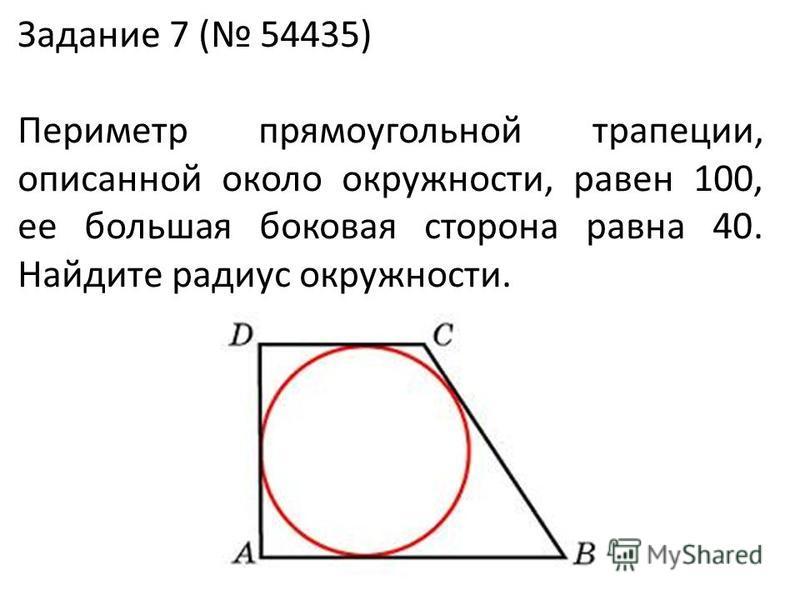 Задание 7 ( 54435) Периметр прямоугольной трапеции, описанной около окружности, равен 100, ее большая боковая сторона равна 40. Найдите радиус окружности.