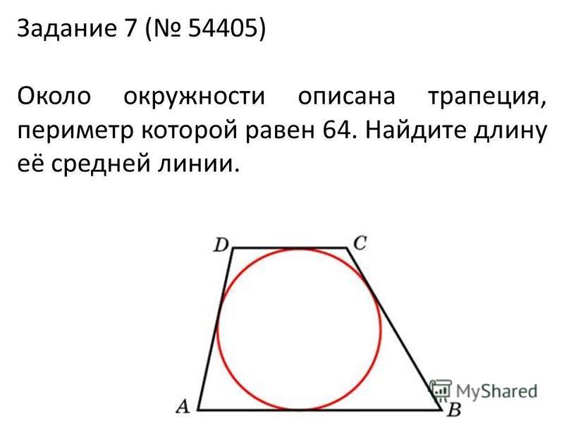 Задание 7 ( 54405) Около окружности описана трапеция, периметр которой равен 64. Найдите длину её средней линии.