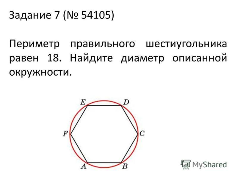 Задание 7 ( 54105) Периметр правильного шестиугольника равен 18. Найдите диаметр описанной окружности.