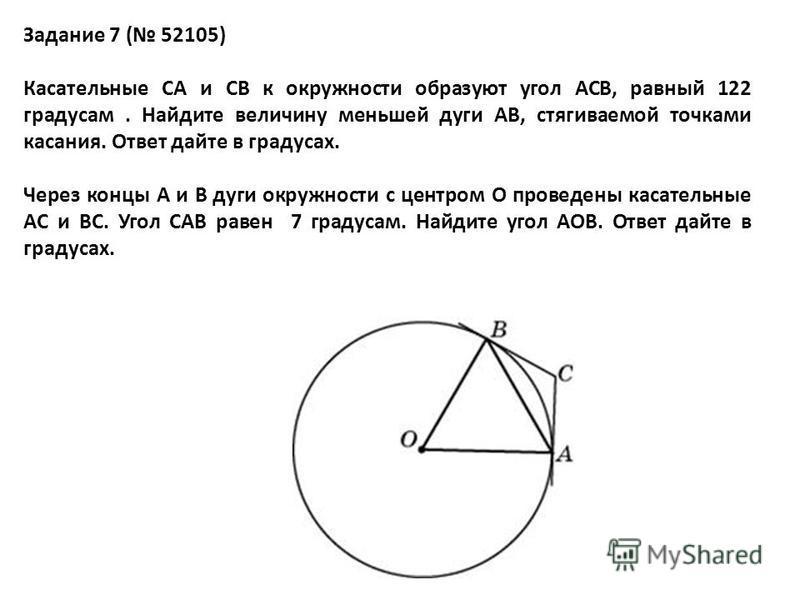 Задание 7 ( 52105) Касательные CA и CB к окружности образуют угол ACB, равный 122 градусам. Найдите величину меньшей дуги AB, стягиваемой точками касания. Ответ дайте в градусах. Через концы A и B дуги окружности с центром O проведены касательные AC