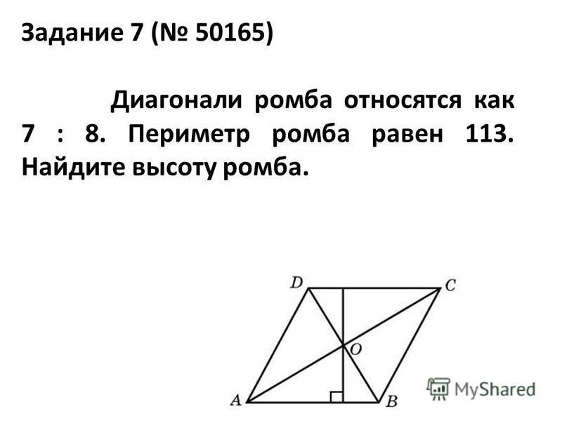 Задание 7 ( 50165) Диагонали ромба относятся как 7 : 8. Периметр ромба равен 113. Найдите высоту ромба.