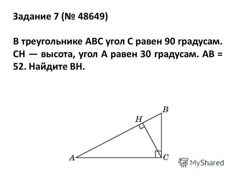 Задание 7 ( 48649) В треугольнике ABC угол C равен 90 градусам. CH высота, угол A равен 30 градусам. AB = 52. Найдите BH.