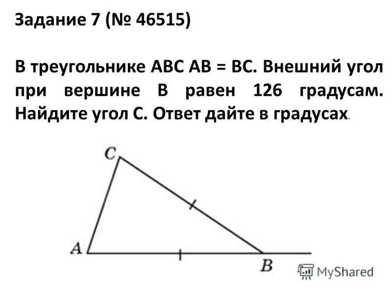 Задание 7 ( 46515) В треугольнике ABC AB = BC. Внешний угол при вершине B равен 126 градусам. Найдите угол C. Ответ дайте в градусах.