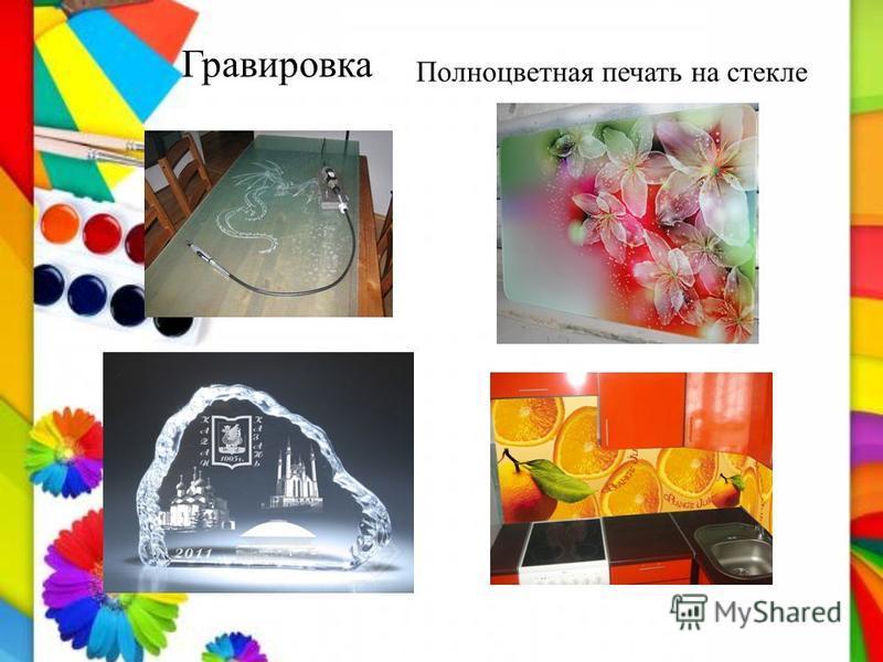 Гравировка Полноцветная печать на стекле