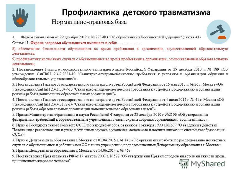 Профилактика детского травматизма Нормативно-правовая база 1. Федеральный закон от 29 декабря 2012 г. 273-ФЗ