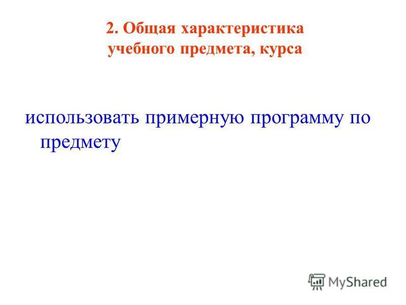 2. Общая характеристика учебного предмета, курса использовать примерную программу по предмету