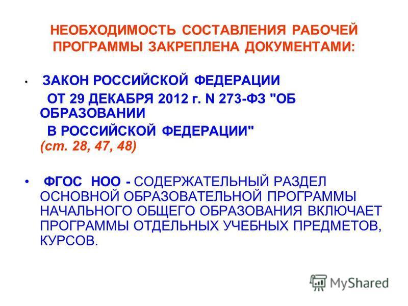 НЕОБХОДИМОСТЬ СОСТАВЛЕНИЯ РАБОЧЕЙ ПРОГРАММЫ ЗАКРЕПЛЕНА ДОКУМЕНТАМИ: ЗАКОН РОССИЙСКОЙ ФЕДЕРАЦИИ ОТ 29 ДЕКАБРЯ 2012 г. N 273-ФЗ