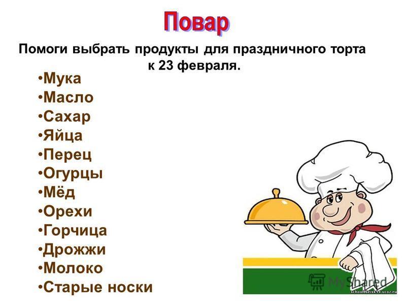 Помоги выбрать продукты для праздничного торта к 23 февраля. Мука Масло Сахар Яйца Перец Огурцы Мёд Орехи Горчица Дрожжи Молоко Старые носки