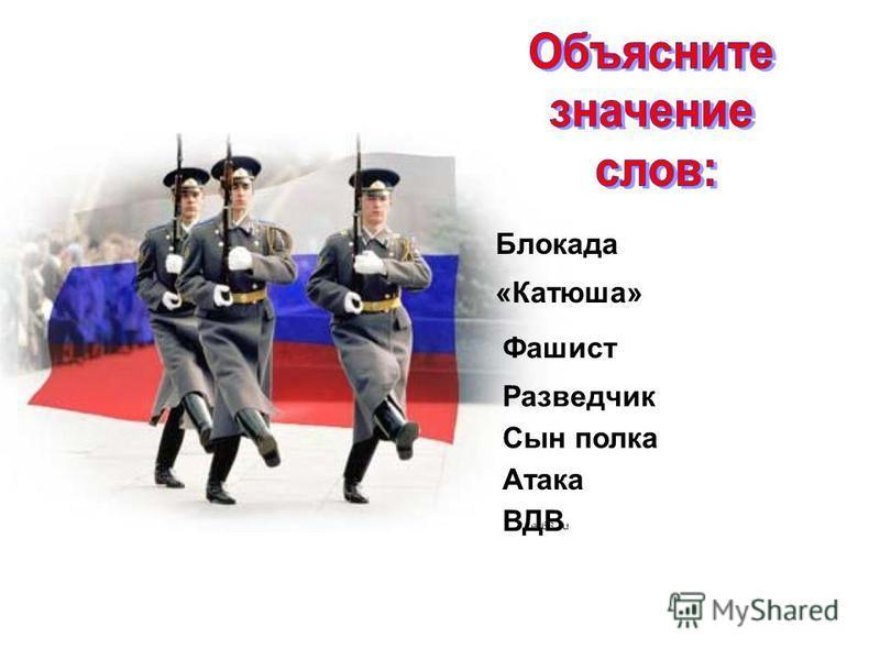 Блокада «Катюша» Фашист Разведчик Сын полка Атака ВДВ