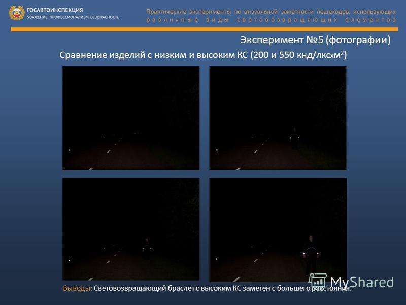 Эксперимент 5 (фотографии) Сравнение изделий с низким и высоким КС (200 и 550 кнд/люкс x м 2 ) Выводы: Световозвращающий браслет с высоким КС заметен с большего расстояния. Практические эксперименты по визуальной заметности пешеходов, использующих ра