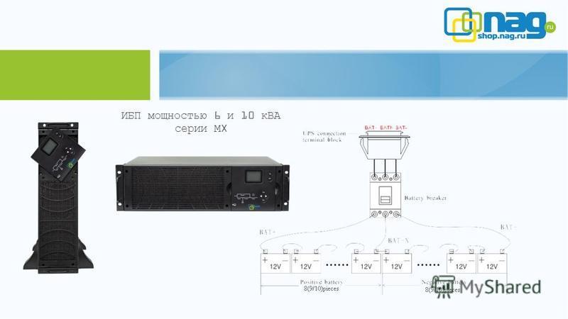 ИБП мощностью 6 и 10 кВА серии МX