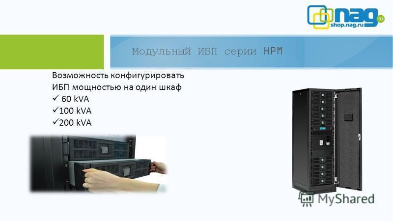 Возможность конфигурировать ИБП мощностью на один шкаф 60 kVA 100 kVA 200 kVA Модульный ИБП серии HPM