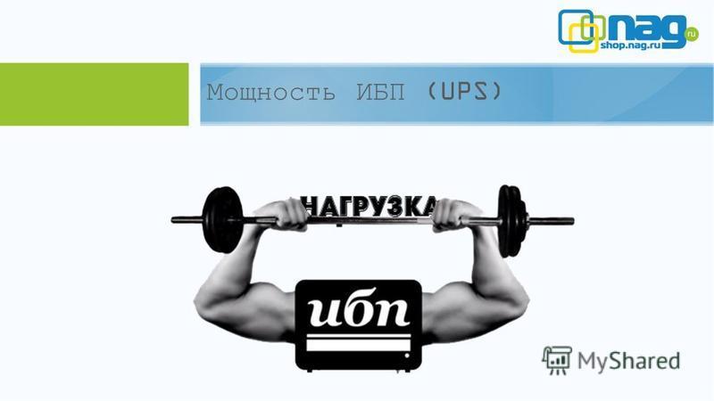Мощность ИБП (UPS)