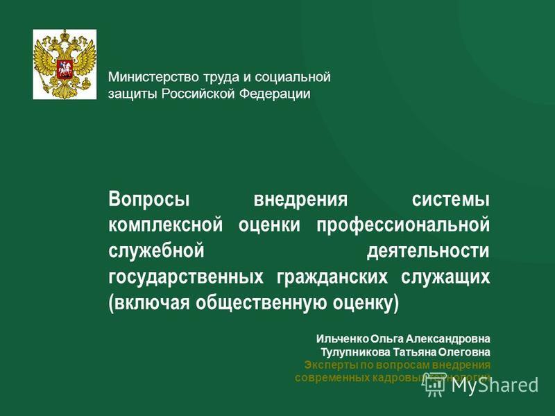 наше структура министерства труда и социальной защиты российской федерации для немецкой
