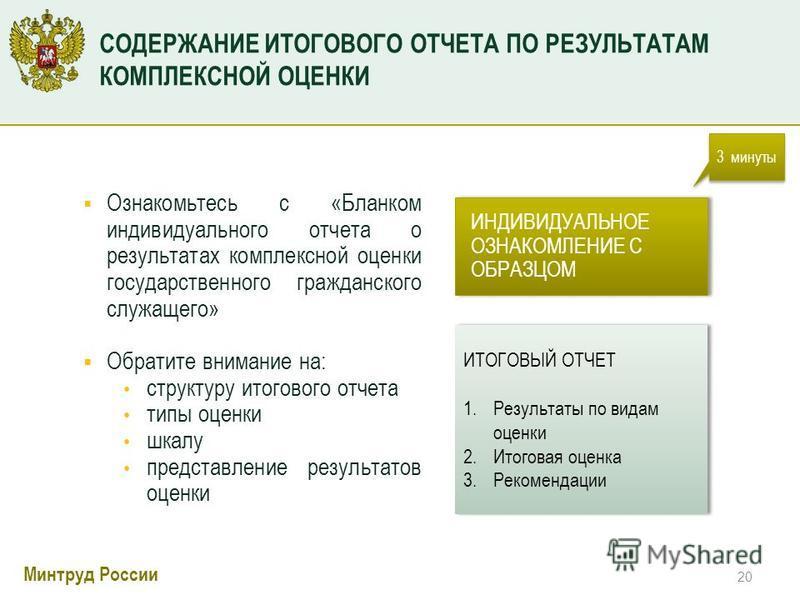 Минтруд России СОДЕРЖАНИЕ ИТОГОВОГО ОТЧЕТА ПО РЕЗУЛЬТАТАМ КОМПЛЕКСНОЙ ОЦЕНКИ ИНДИВИДУАЛЬНОЕ ОЗНАКОМЛЕНИЕ С ОБРАЗЦОМ Ознакомьтесь с «Бланком индивидуального отчета о результатах комплексной оценки государственного гражданского служащего» Обратите вним