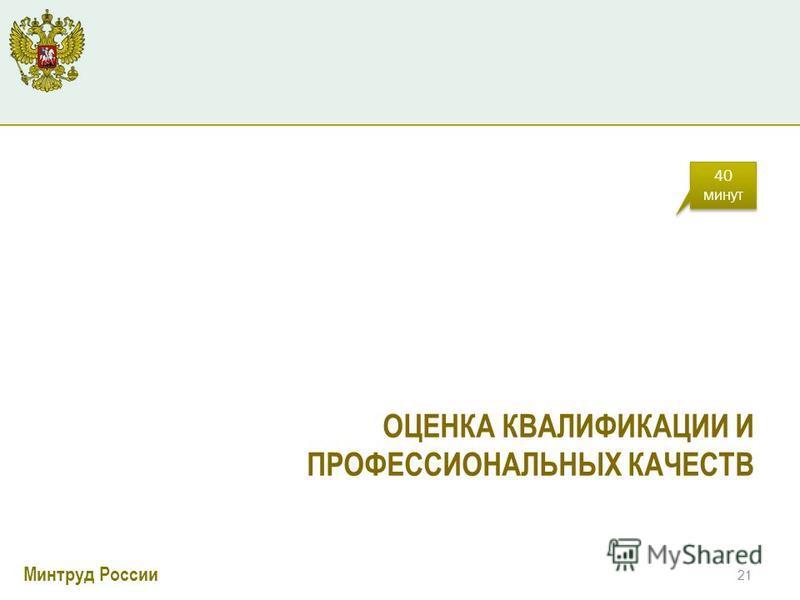 Минтруд России ОЦЕНКА КВАЛИФИКАЦИИ И ПРОФЕССИОНАЛЬНЫХ КАЧЕСТВ 21 40 минут