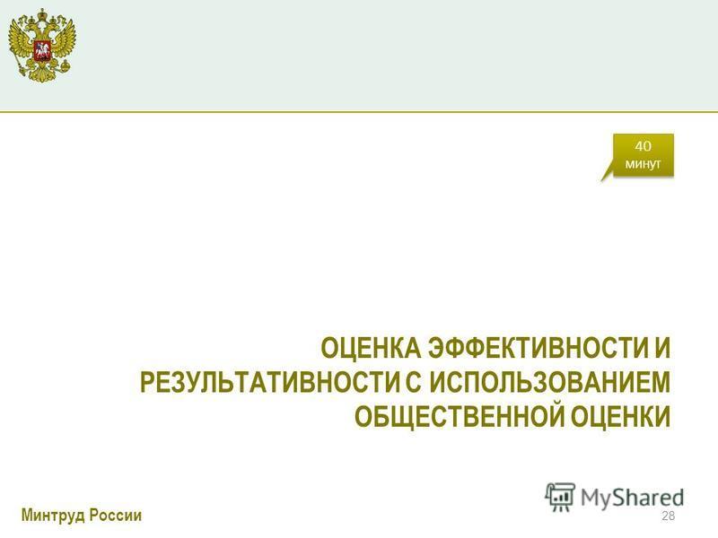 Минтруд России ОЦЕНКА ЭФФЕКТИВНОСТИ И РЕЗУЛЬТАТИВНОСТИ С ИСПОЛЬЗОВАНИЕМ ОБЩЕСТВЕННОЙ ОЦЕНКИ 28 40 минут