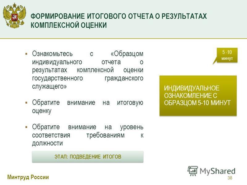 Минтруд России ФОРМИРОВАНИЕ ИТОГОВОГО ОТЧЕТА О РЕЗУЛЬТАТАХ КОМПЛЕКСНОЙ ОЦЕНКИ ИНДИВИДУАЛЬНОЕ ОЗНАКОМЛЕНИЕ С ОБРАЗЦОМ 5-10 МИНУТ Ознакомьтесь с «Образцом индивидуального отчета о результатах комплексной оценки государственного гражданского служащего»